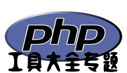 php工具