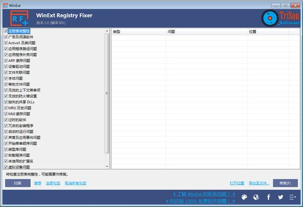 WinExt Registry Fixer(注册表修复工具)